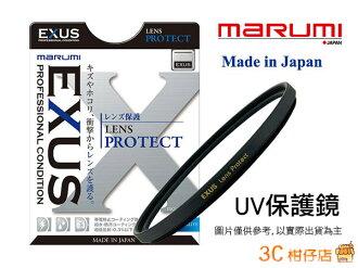 送濾鏡袋 Marumi EXUS Lens Protect 防靜電 鍍膜 保護鏡 52mm 52 防油膜 潑水 防塵 超薄框 彩宣公司貨