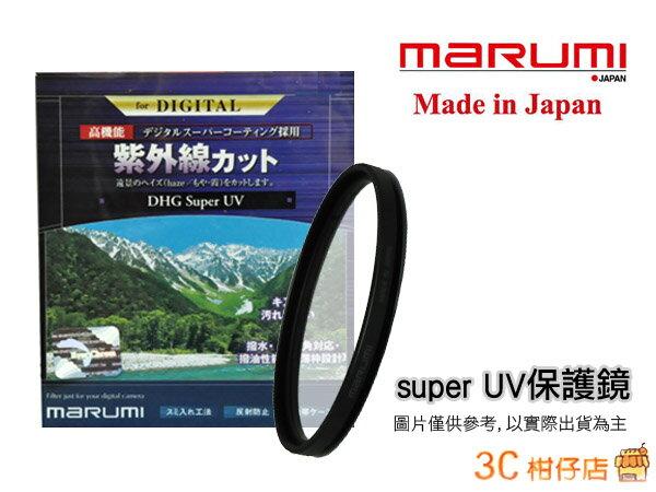 Marumi Super DHG L390 UV 77mm 77 超級多層鍍膜 保護鏡 UV 抗紫外線 彩宣公司貨