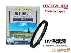 送濾鏡袋 Marumi DHG L390 UV 55mm 55 多層鍍膜 保護鏡 UV 抗紫外線 彩宣公司貨