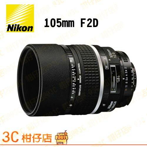 Niko 105mm F2.0 D DC-Nikkor AF Lens 榮泰 國祥公司貨