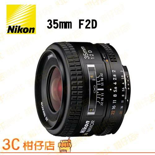 Nikon 35mm F2.0 D Nikkor AF ED Lens 榮泰 國祥公司貨