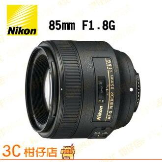 Nikon 85mm F1.8G AF-S 定焦鏡頭 榮泰 國祥公司貨