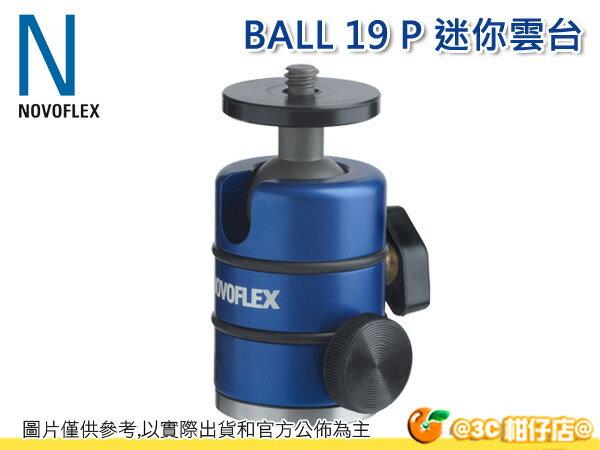 德國 NOVOFLEX BALL 19P 微型雲台含座 迷你 球型雲台 360度 全景拍攝 鈦金屬 單眼 微單 彩宣公司貨