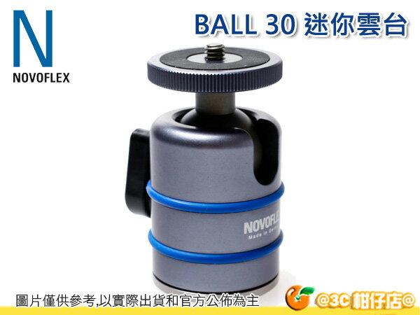 德國 NOVOFLEX BALL 30 迷你雲台 自由 球型雲台 360度 摩擦控制 鈦金屬 單眼 彩宣公司貨