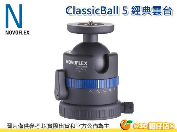 德國 NOVOFLEX CB5 ClassicBall 5 經典球型雲台 360度 載重12KG 摩擦控制系統 望遠 全景 彩宣公司貨