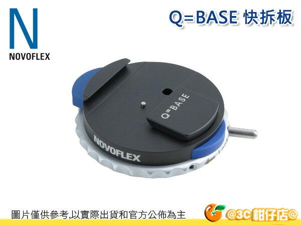 德國 NOVOFLEX Q=BASE 快拆板座 夾鉗式 Q=PLATE CB3 CB5 Ball NQ Neiger 彩宣公司貨