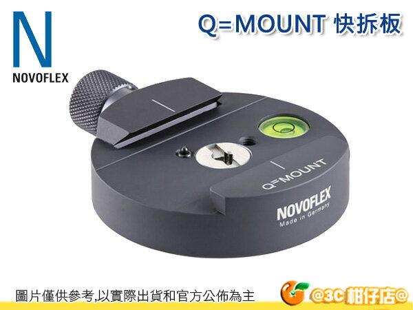 德國 NOVOFLEX Q=MOUNT 快拆板座 Q=PLATE CB3 CB5 Ball NQ Neiger 彩宣公司貨