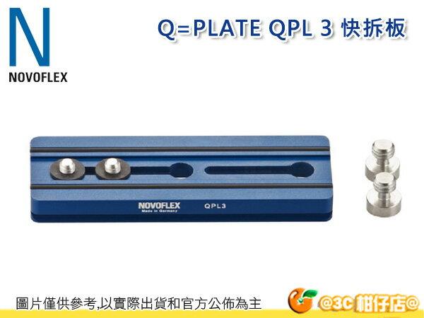 """德國 NOVOFLEX Q=PLATE QPL 3 快拆板 120mm 含2個螺絲接頭 1/4"""" 3/8"""" 螺絲 Arca 彩宣公司貨"""
