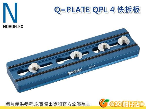 """德國 NOVOFLEX Q=PLATE QPL 4 快拆板 155mm 含2個螺絲接頭 1/4"""" 3/8"""" 螺絲 Arca 彩宣公司貨"""