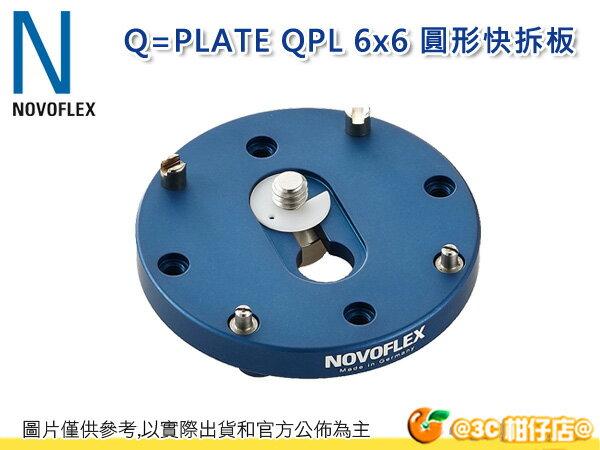 """德國 NOVOFLEX Q=PLATE QPL 6x6 圓形 快拆板 中畫幅 含2個螺絲接頭 1/4"""" 3/8"""" 螺絲  彩宣公司貨"""