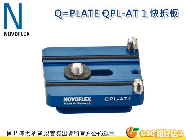 """德國 NOVOFLEX Q=PLATE QPL - AT 1 快拆板 50mm 通用型 含2個螺絲接頭 1/4"""" 3/8"""" 螺絲  彩宣公司貨"""