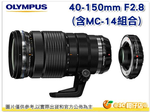 Olympus M.ZD 40-150mm F2.8 + MC-14 組合 40-150 MC14 元佑公司貨