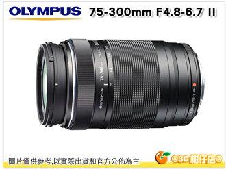 送保護鏡 Olympus M.ZUIKO ED 75-300mm F4.8-6.7 II 二代 望遠鏡頭 75-300 II 元佑公司貨