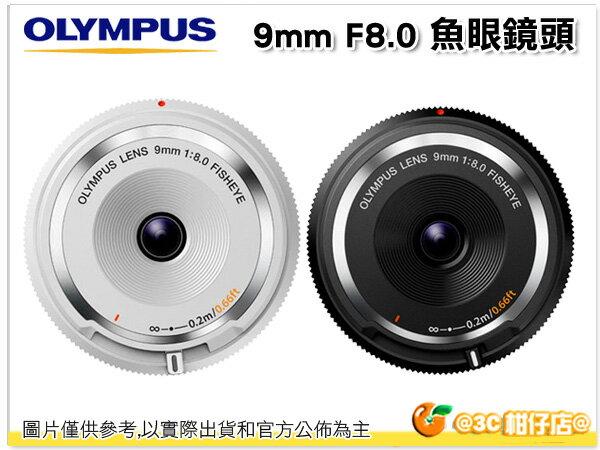Olympus 9mm F8.0 魚眼鏡頭 M4/3 BLC0980 元佑公司貨 黑/白 BCL-0980