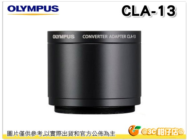 OLYMPUS CLA-13 鏡頭轉接環 Stylus1 外接 TCON-17X 鏡頭 CLA13 元佑公司貨