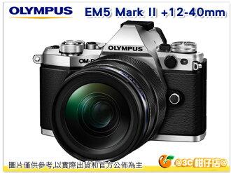 9/30前申請送3千禮券+原廠握把 OLYMPUS OM-D E-M5 Mark II EM5 MK2 12-40mm 單鏡組 1240 EM5 M2 EM5 II 元佑公司貨 再送64G+副電+減壓..