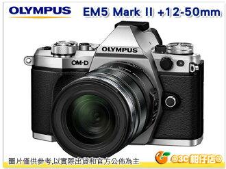 11/30前申請送千元禮券+原廠相機包 再送單眼專用清潔組等好禮 OLYMPUS OM-D E-M5 Mark II EM5 MK2 12-50mm 單鏡組 1250 EM5 M2 EM5 II 元佑..