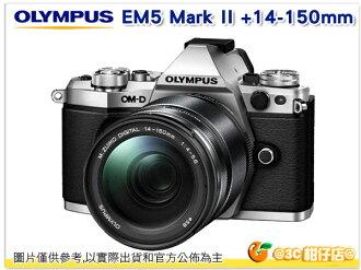11/30前申請送千元禮券+原廠相機包 OLYMPUS OM-D E-M5 Mark II EM5 MK2 14-150mm 單鏡組 14150 EM5 M2 EM5 II 元佑公司貨 再送64G+副..