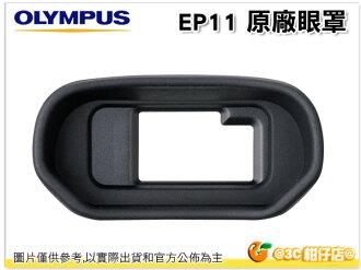 OLYMPUS EP-11 EP11 原廠 眼罩 元佑公司貨 OMD EM5 專用 大型目鏡遮光罩 EP10 替代