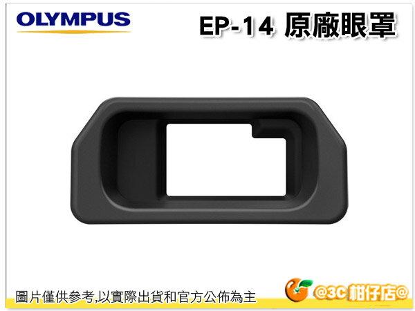 OLYMPUS EP-14 原廠 眼罩 EP14 可用(取代EP10) OMD EM10 E-M10 Stylus 1 Stylus1 EM5 EM-5
