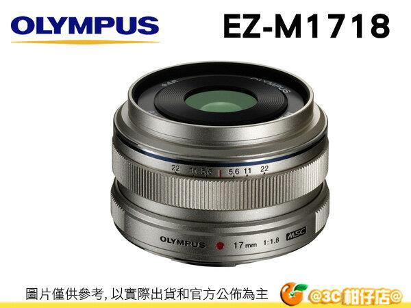 Olympus M.ZD 17mm F1.8 EW-M1718 定焦鏡 OMD EM5/EPL6/EPL5 元佑公司貨 2 年保固
