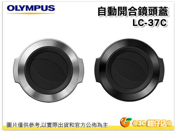 OLYMPUS LC-37C 自動鏡頭蓋 賓士蓋 LC37C 元佑公司貨  可用 1442,14-42mm鏡頭