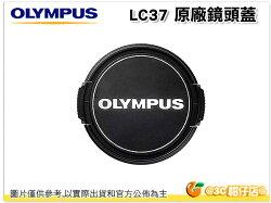免運 OLYMPUS LC-37B 原廠 鏡頭蓋 原廠鏡頭蓋 LC37B LENS CAP 37mm 口徑 14-42mm II 適用 公司貨