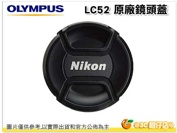 OLYMPUS LC-52 LC52B 原廠 鏡頭蓋 原廠鏡頭蓋 LENS CAP 52mm 口徑 M.ZD 9-18mm/12-50mm 適用 公司貨