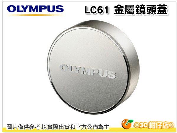 OLYMPUS 原廠 LC-61 LC61 原廠 金屬鏡頭蓋 適M.ZD 75mm F1.8 元佑公司貨 - 限時優惠好康折扣