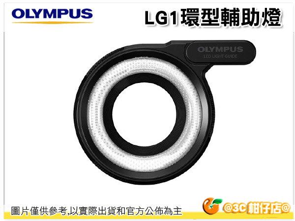 OLYMPUS LG-1 LG1 lg1 LG 1 TG系列用 環型輔助燈 LED導光板 元佑公司貨 適用TG1 TG2 TG3