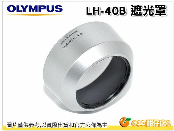 @3C 柑仔店@ OLYMPUS LH-40B 原廠遮光罩 LH40B 公司貨 45mm F1.8 鏡頭專用 - 限時優惠好康折扣