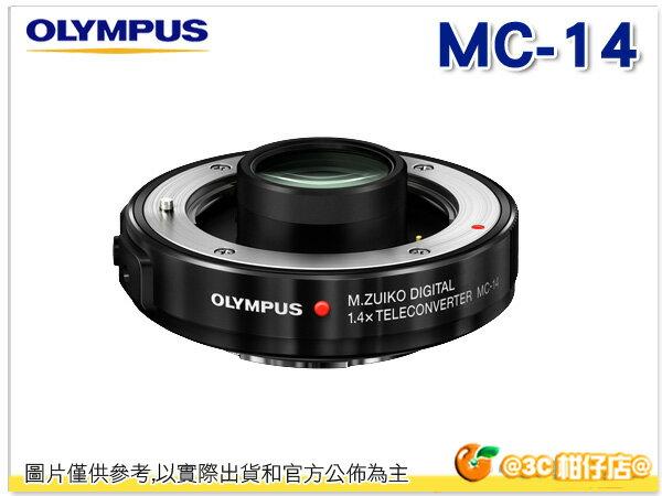 Olympus M.Zuiko Digital 增距鏡 1.4X 加倍鏡 MC-14 元佑公司貨 適用 14-150mm F2.8
