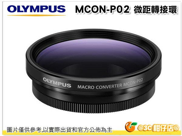 OLYMPUS MCON-P02 近攝 微距轉接環 近拍鏡頭 MCONP02 元佑公司貨 M.ZD 14-42mm EZ 45mm 25mm 12mm