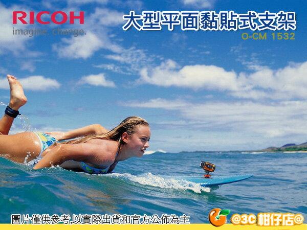 RICOH O-CM1532 大型平板黏貼式支架 衝浪 滑雪 底座 固定架 極限運動 for WG系列 WG-M1 公司貨