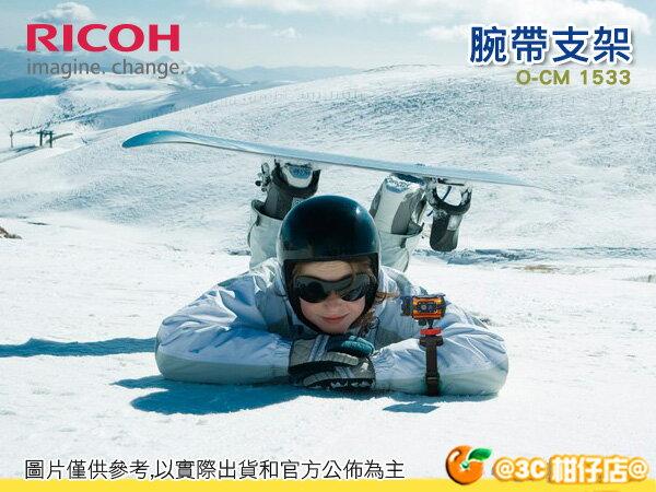 RICOH O-CM1533 腕帶支架 潛水 衝浪 滑雪 底座 固定架 極限運動 for WG系列 WG-M1 公司貨