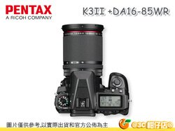 送32G+電池*2+相機包等好禮 Pentax K-3 II + 16-85mm 單鏡組 K3II 廣角 旅遊 防滴防塵 富堃公司貨