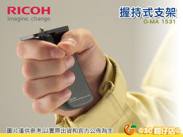 RICOH O-MA1531 握持式支架 自拍桿 握把 底座 固定架 極限運動 for WG-M1 公司貨