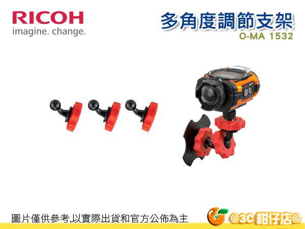 RICOH O-MA1532 多角度調節支架 組合式 底座 固定架 極限運動 for WG系列 WG-M1 公司貨