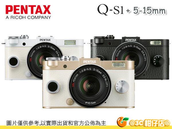 送16G等好禮 Pentax Q-S1 kit 微單眼 單鏡變焦組 QS1 + 5-15mm 富堃公司貨