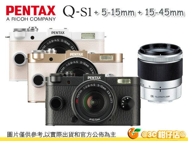 送16G等好禮 Pentax Q-S1 Kit 微單眼 雙鏡組 QS1 + 5-15mm + 15-45mm 富?公司貨
