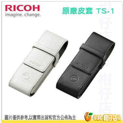 Ricoh 理光 TS-1 原廠專用皮套 收納袋 收納包 THETA S ThetaM15 富?公司貨