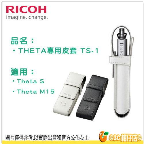 Ricoh 理光 TS-1 原廠專用皮套 收納袋 收納包 THETA S ThetaM15 富堃公司貨