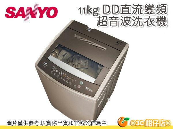 免運 台灣三洋 SANLUX ASW-110DVB 單槽洗衣機 超音波 直流 DD變頻 全自動 保固三年 ASW110DVB (含基本安裝+舊機回收)