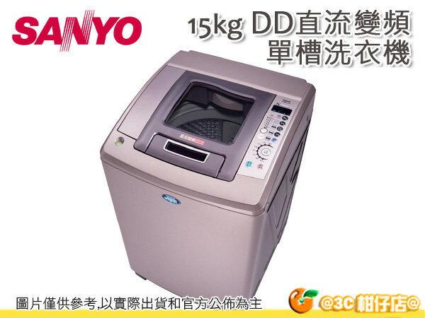 台灣三洋 SANLUX SW-15DV SW-15DV8 單槽洗衣機 15KG 超音波 DD變頻 油壓緩降 保固三年 SW15DV SW15DV8 (含基本安裝+舊機回收)