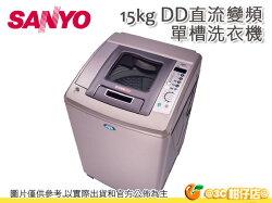 含運含基本安裝 台灣三洋 SANLUX SW-15DV SW-15DV8 單槽洗衣機 公司貨 15KG 超音波 DD變頻 油壓緩降 保固三年 SW15DV SW15DV8 (含基本安裝+舊機回收)