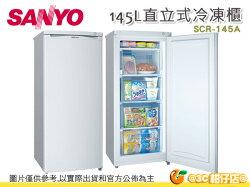 可分期 免運 台灣三洋 SANLUX SCR-145A 直立式冷凍櫃 145L 窄身 單門 腳輪 保固一年 SCR145A