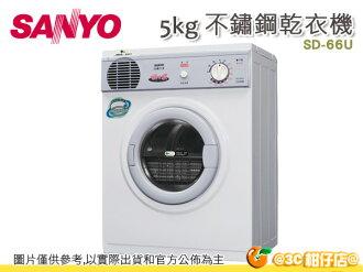 台灣三洋 SANLUX SD-66U SD-66U8 不鏽鋼乾衣機 5KG 機械式 保固一年 SD66U SD66U8