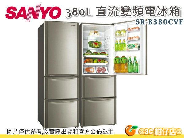 含運含基本安裝 台灣三洋 SANLUX SR-B380CVF 三門電冰箱 380L 上冷藏下冷凍 DC直流變頻 節能 省電 1級節能 保固三年 SRB380CVF 公司貨 能源效能4級