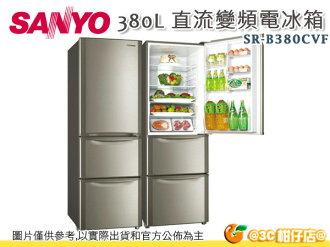 台灣三洋 SANLUX SR-B380CVF 三門電冰箱 380L 上冷藏下冷凍 DC直流變頻 節能 省電 1級節能 保固三年 SRB380CVF