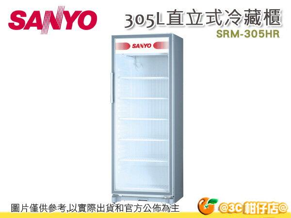 台灣三洋 SANLUX SRM-305 直立式冷藏櫃 305L 玻璃 展示櫃 保固一年 SRM305